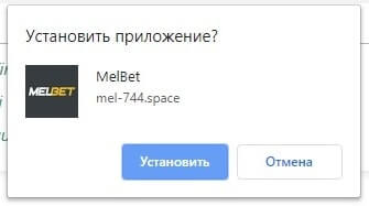 Windows установка приложения MelBet (Мелбет)